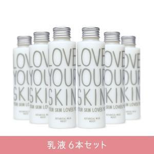 LOVE YOUR SKIN ラブユアスキン ボタニカルミルク(乳液)6本セット|queensshop
