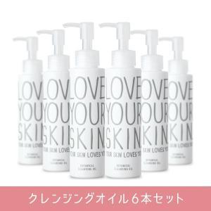 LOVE YOUR SKIN ラブユアスキン ボタニカルクレンジングオイル 6本セット|queensshop
