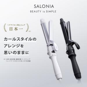 ■■予約■■ホワイト32mm7月上旬・ブラック19mm7月下旬入荷予定★SALONIA サロニア セラミック カール ヘアアイロン 32mm・25mm・19mm
