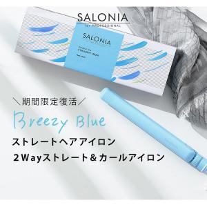 夏限定カラー復活 SALONIA ストレートヘアアイロン 2WAYヘアアイロン Breezy blu...