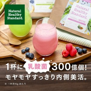 Natural Healthy Standard ミネラル酵素スムージー 乳酸菌ベリーヨーグルト味/グリーンフルーティー風味|queensshop|02