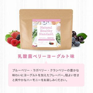Natural Healthy Standard ミネラル酵素スムージー 乳酸菌ベリーヨーグルト味/グリーンフルーティー風味|queensshop|03