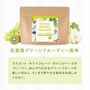 Natural Healthy Standard ミネラル酵素スムージー 乳酸菌ベリーヨーグルト味/グリーンフルーティー風味|queensshop|04