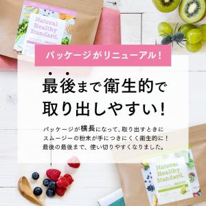 Natural Healthy Standard ミネラル酵素スムージー 乳酸菌ベリーヨーグルト味/グリーンフルーティー風味|queensshop|05