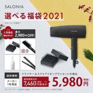 ■一部予約■12月下旬入荷予定■【SALONIA 福袋2020】セット ヒートブラシ ヘアドライヤー...