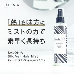 【SALONIA サロニア スタイルキープヘアミスト】サロニア ヘアミスト スタイリング ヘアスプレー ヘアケア サロン品質 プレゼント ランキング