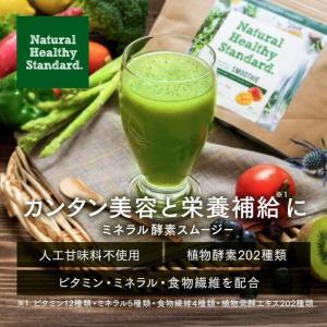Natural Healthy Standard ミネラル酵素スムージー|queensshop|02