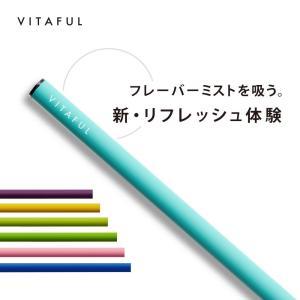 VITAFUL ビタフル 使い捨て 電子タバコ ニコチン0 タール0【ネコポス対象商品】