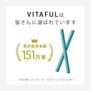 電子たばこ VITAFUL ビタフル 電子タバ...の詳細画像1