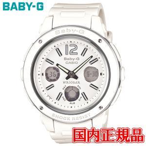 BGA-150-7BJF  カシオ Baby-G    レディース腕時計  国内正規品 送料無料|quelleheure-1