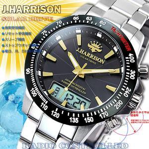 【J.HARRISON】ジョンハリソン  デジアナ式ソーラー電波時計 JH-094GB|quelqueschoses