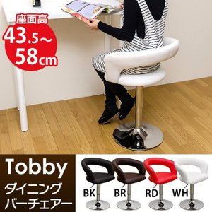 ●Tobby ダイニングバーチェア BK/BR/RD/WH●CLF-10【送料無料】