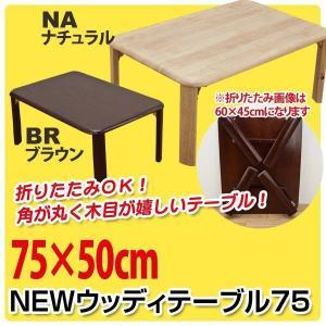 ●NEWウッディーテーブル 75●WZ-750【送料無料】折りたたみ ローテーブル ちゃぶ台 センターテーブルの写真