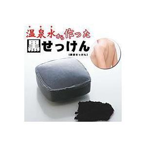 ●温泉水から作った黒石鹸(繭炭石鹸)2個セット●...
