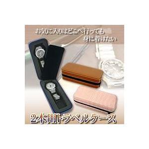 ●2本用トラベルケース SE80005 茶● quick-mart