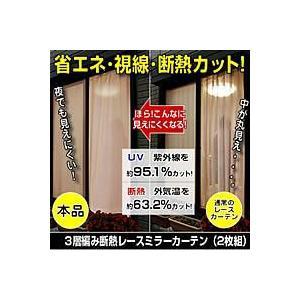 ●3層編み断熱レースミラーカーテン(2枚組)100×198● quick-mart
