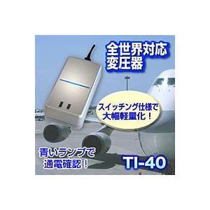 ●海外旅行用変圧器(ダウントランス)全世界対応 スイッチングトランス TI-40● quick-mart