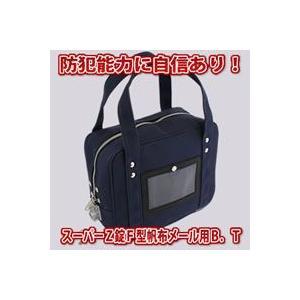 ●スーパーZ錠F型帆布メール用B.T(小)Z-20 黒● quick-mart