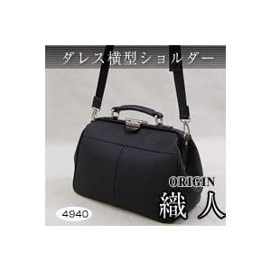 ●ORIGIN(オリジン) 織人 ダレス横型ショルダー 4940 ブラック● quick-mart