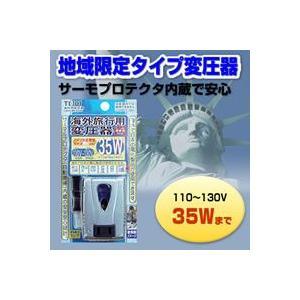 ●海外旅行用変圧器 ダウントランス110〜130V地域専用タイプC TI-101● quick-mart