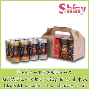 ギフトセット 青森りんごジュース 缶 シャイニーアップルジュース ねぶた 195g×8本 ポイント消...