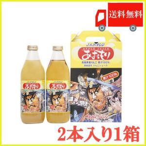 ギフトセット 青森りんごジュース アオレン あおもりねぶた お祭りギフト 1000ml瓶×2本 送料...