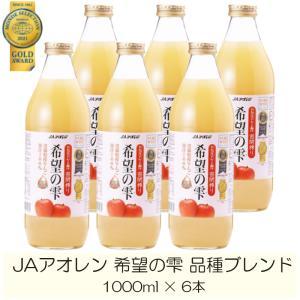 青森りんごジュース アオレン 希望の雫 りんごジュース 品種ブレンド 1000ml瓶 ×6本 送料無料の画像