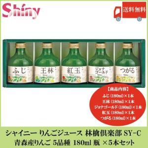 シャイニー りんごジュース 林檎倶楽部 SY-C 青森産りんご 5品種 5本セット 送料無料 ポイン...
