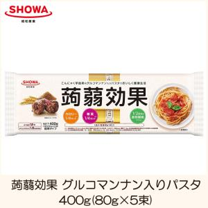 昭和産業 蒟蒻効果 グルコマンナン入り パスタ 400g (80g×5束)