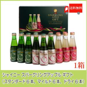 青森りんごジュース ギフト シャイニー スパークリングアップル 詰合せ 3種×各6本 SP-A 送料...