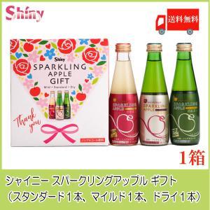 青森りんごジュース ギフト シャイニー スパークリングアップル 詰合せ 3種×各1本 SP-D 送料...