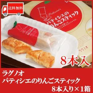 モンドセレクション連続受賞  シャキシャキのりんごの食感がたまらない、スティックパイ。 青森県産リ...