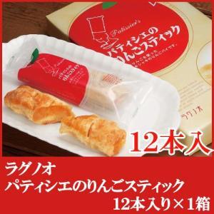モンドセレクション連続受賞  シャキシャキのりんごの食感がたまらない、スティックパイ。 青森県産リン...
