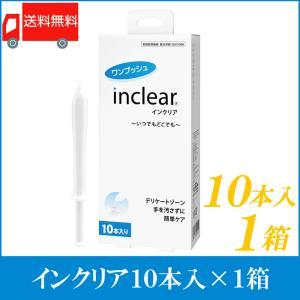送料無料 インクリア(Inclear)10本入×1箱(選べるプレゼント付)ハナミスイ