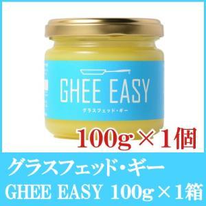 Ghee Easy【ギー・イージー】100g×1 (グラスフェッドバター)|quickfactory