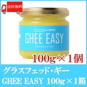 送料無料 Ghee Easy【ギー・イージー】100g×1 (グラスフェッドバター)|quickfactory
