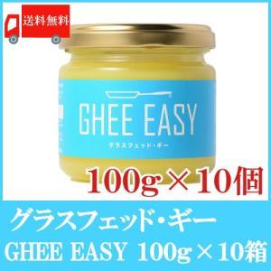 送料無料 Ghee Easy【ギー・イージー】100g×10個 (グラスフェッドバター)|quickfactory