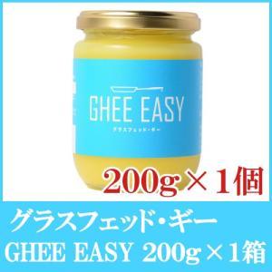 Ghee Easy【ギー・イージー】200g×1 (グラスフェッドバター)|quickfactory