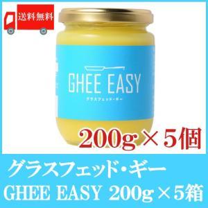 送料無料 Ghee Easy【ギー・イージー】200g×5 (グラスフェッドバター)|quickfactory
