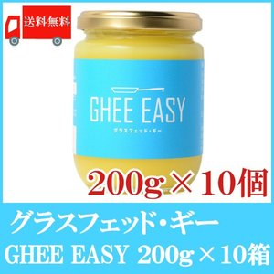 送料無料 Ghee Easy【ギー・イージー】200g×10 (グラスフェッドバター)|quickfactory