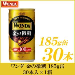 缶コーヒー ワンダ 金の微糖 185ml 30本 ポイント消化