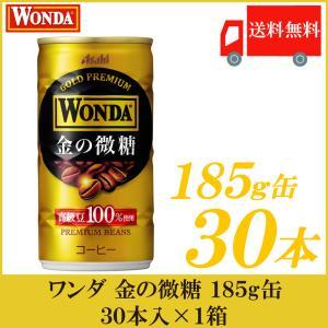 缶コーヒー ワンダ 金の微糖 185ml 30本 送料無料 ポイント消化