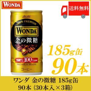 缶コーヒー ワンダ 金の微糖 185ml 90本 送料無料 ポイント消化