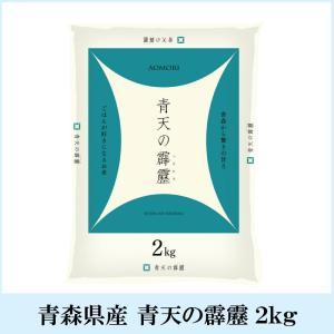 青森県産 特A米 青天の霹靂 2kg 【平成30年産】|quickfactory