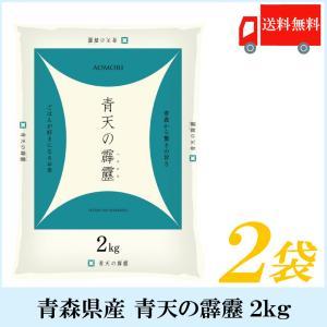 送料無料 青森県産 特A米 青天の霹靂 2kg × 2(4kg)【平成30年産】|quickfactory