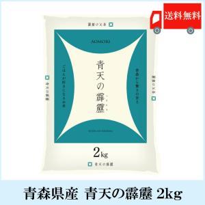 送料無料 青森県産 特A米 青天の霹靂 2kg 【平成30年産】|quickfactory