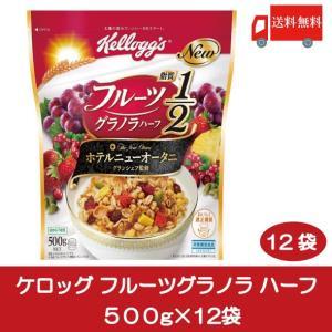 【送料無料】ケロッグ フルーツグラノラ ハーフ 徳用袋 500g×12袋 quickfactory
