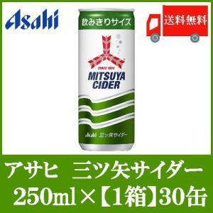 サイダー 缶 アサヒ飲料 三ツ矢サイダー 250ml×30本 送料無料 ポイント消化 クイックファクトリー
