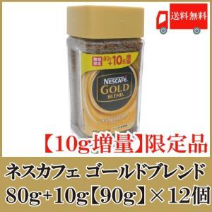 送料無料 ネスレ ネスカフェ ゴールドブレンド 80g+10g【90g】 ×12個 【10g増量 限定品】