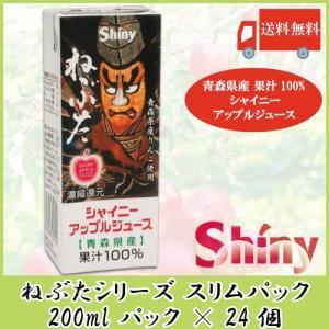 青森県産りんご100%ストレートジュース シャイニーアップルジュース ねぶた スリムパック   ◆内...